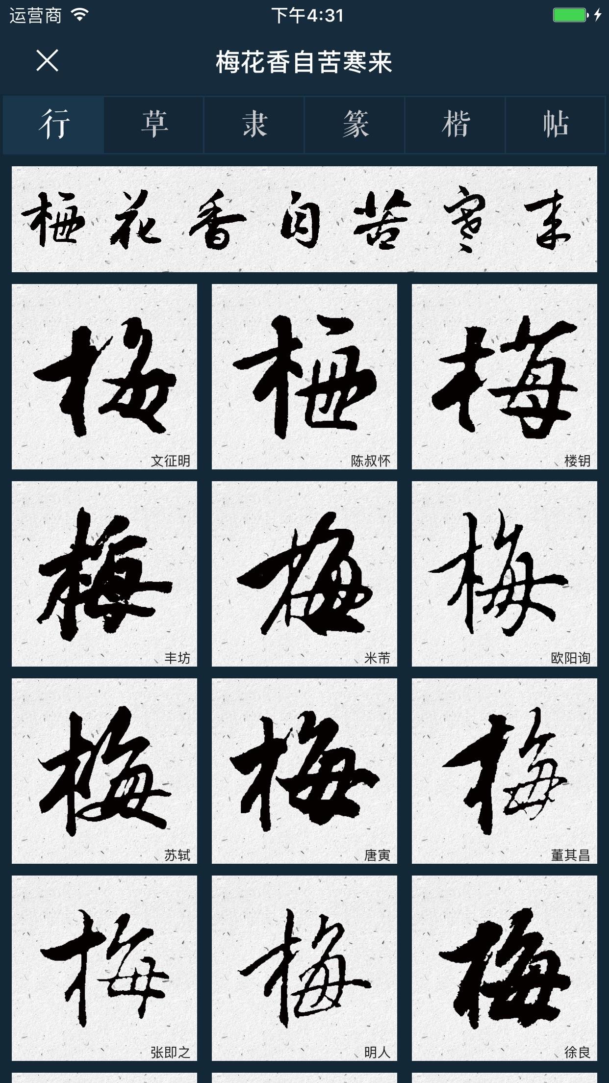 书法字库 Screenshot
