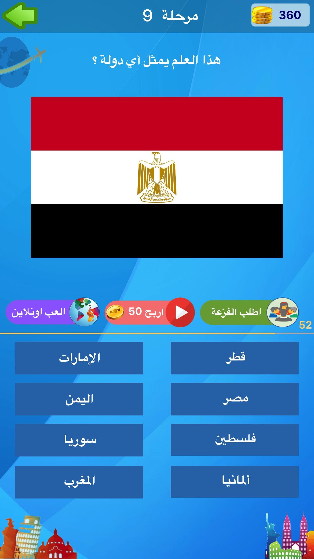 دولة في أربع صور Screenshot