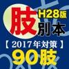 辰已の肢別本 H28年度版(2017年対策) 90肢セット - iPhoneアプリ