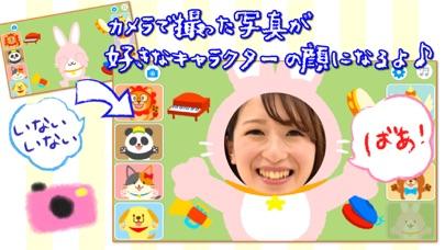 いないいないばあ! 赤ちゃん泣き止み癒し音アプリのおすすめ画像4