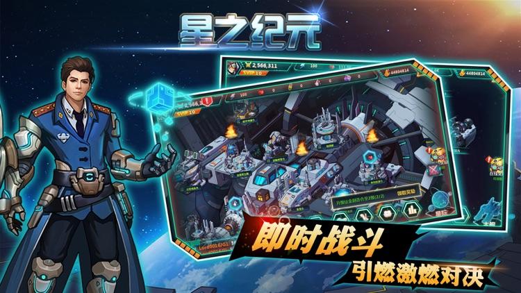 星之纪元「slg策略游戏」浩瀚星际争霸宇宙 screenshot-7