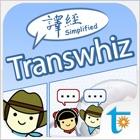 Transwhiz 译经英中双向翻译/词典 icon