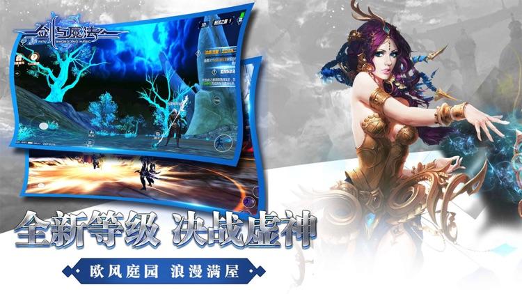 新剑与魔法-3DMMO浪漫冒险手游 screenshot-3