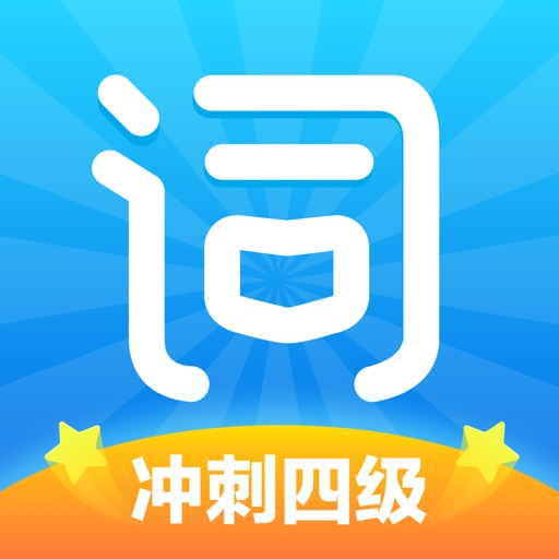 沪江开心词场-学习英语、斩获百万四六级单词 iOS App