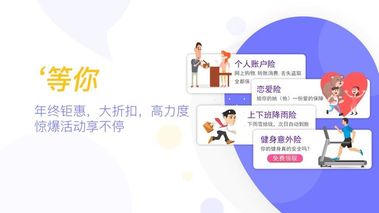 保险姐-保险界百事通 screenshot-4