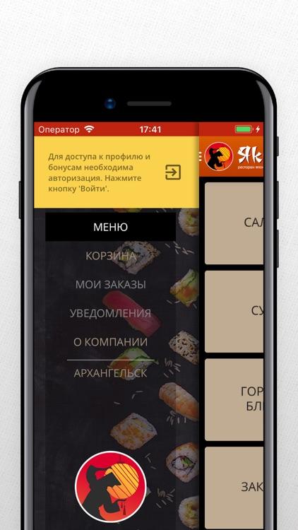 ЯкиДа screenshot-4