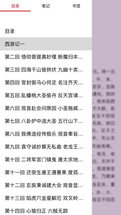 四大名著合集-致敬经典 screenshot-4