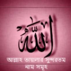 Al Asmaul Husna (Bangla)
