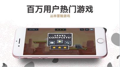 原始人丛林大冒险:单机精品 screenshot 3