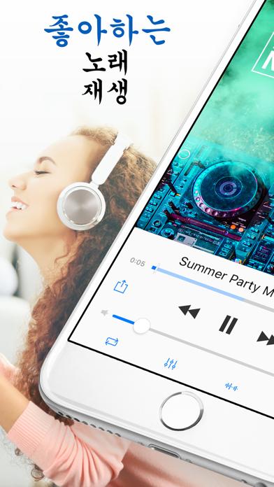 다운로드 음악 플레이어 - 음악찾기 & 노래듣기 Android 용