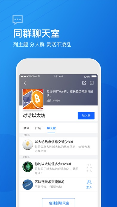 Screenshot #3 for 1号群