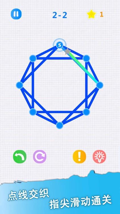 一笔画 - 最强益智力小游戏