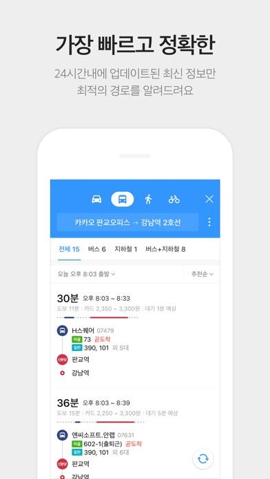 Kakaomap review screenshots