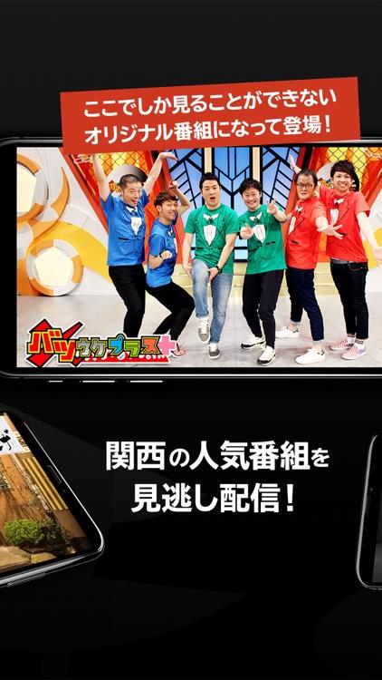 大阪チャンネル/お笑い・NMB48の番組が見放題 screenshot-3