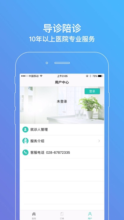 四川预约挂号 screenshot-3