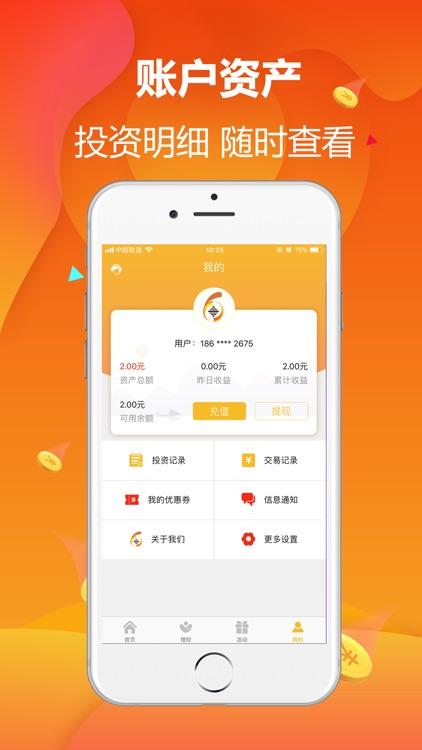 六福金服-18%高收益投资理财平台 screenshot-4