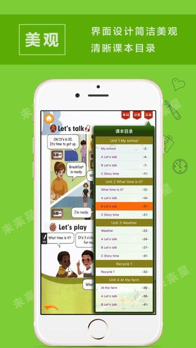 Screenshot for 未来星学习机—小学英语四年级下册PEP人教版 in Taiwan App Store