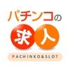 パチンコの求人 - 業界専門の転職・正社員求人検索サイト