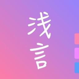 浅言-随手记录情感日记的社交平台