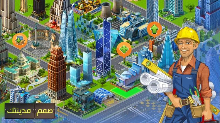 مدينة الطائرات screenshot-5
