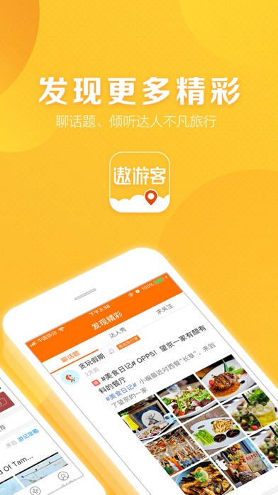 download 遨游客 – 旅行达人旅游攻略分享平台 apps 1