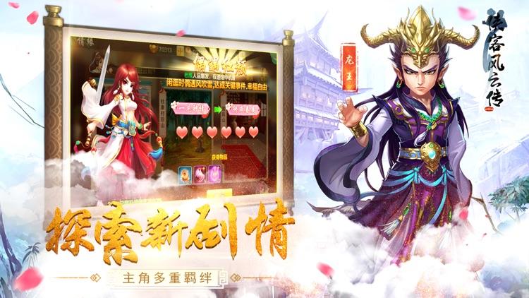侠客风云传online-武侠策略卡牌手游 screenshot-4