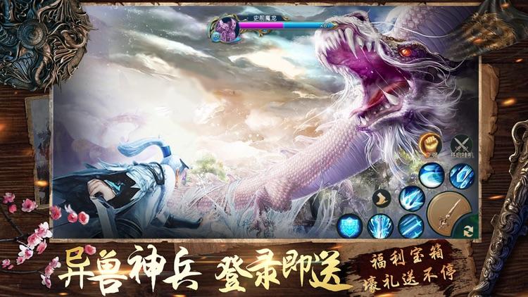 修仙侠情缘剑-御龙剑侠修真仙侠修仙手游 screenshot-4