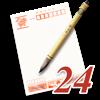 宛名職人Ver.24+25