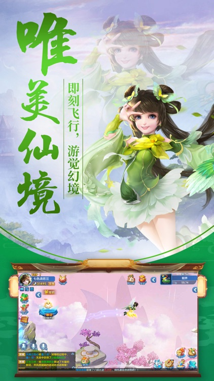 幻灵-唯美Q萌回合制修仙手游 screenshot-3