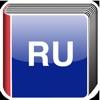 Словарь русского языка - iPadアプリ