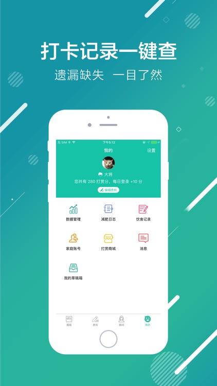 瘦啦-运动减肥新潮流 screenshot-3