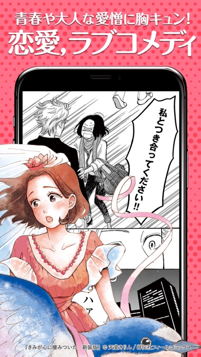 マンガZERO - 人気漫画まんがリーダースクリーンショット