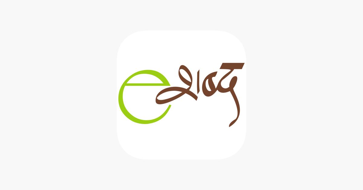 E-Shabda Gujarati on the App Store