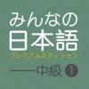 大家的日语 中级1