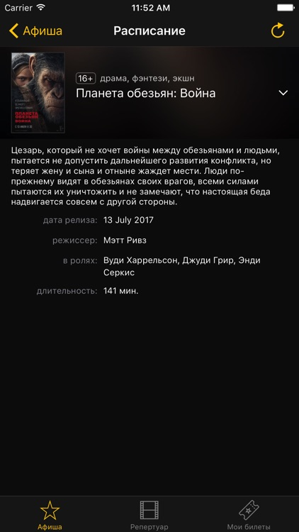 Кинотеатр ЛюменФильм - Билеты в кино app image