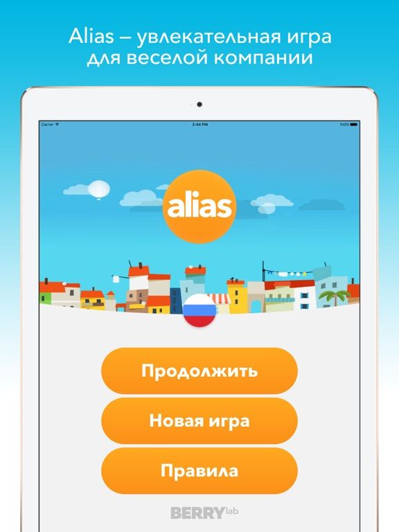 Alias - party game на iPad