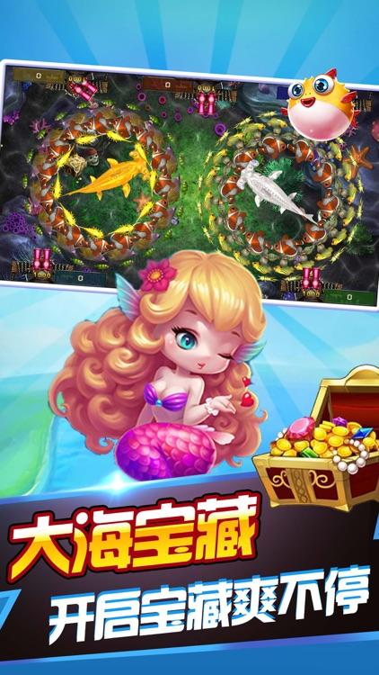 捕鱼电玩城欢乐版-全民欢乐捕鱼游戏合集 screenshot-3
