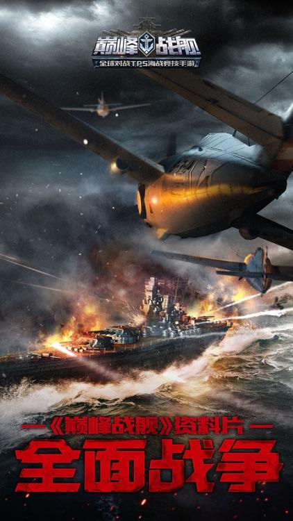 巅峰战舰-全面战争 screenshot-0