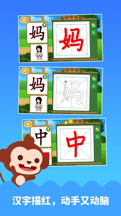 多多学汉字 screenshot-4