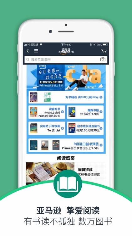 亚马逊购物 screenshot-3
