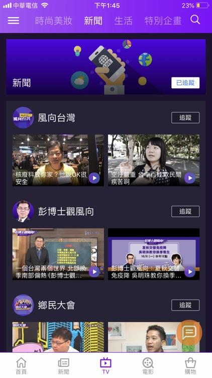 Yahoo奇摩新聞 screenshot-3