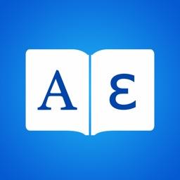 Greek Translator - English Greek Dictionary