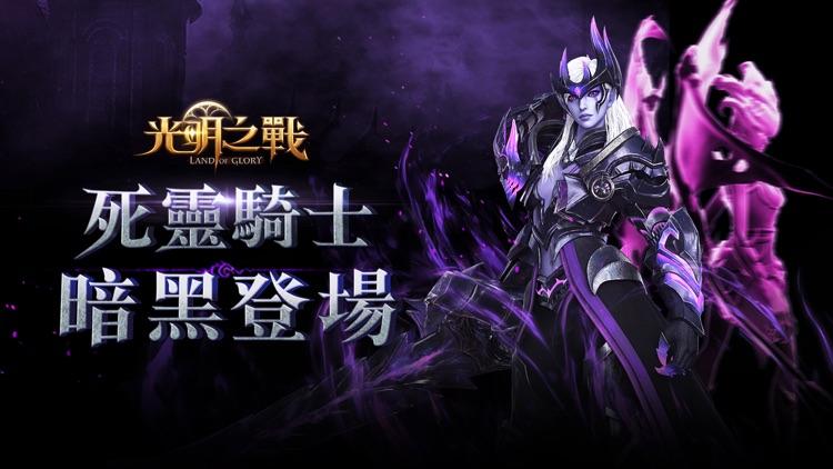 光明之戰-史詩級3D魔幻MMORPG screenshot-0