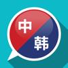韩语翻译 - 韩国旅游必备的韩语翻译神器