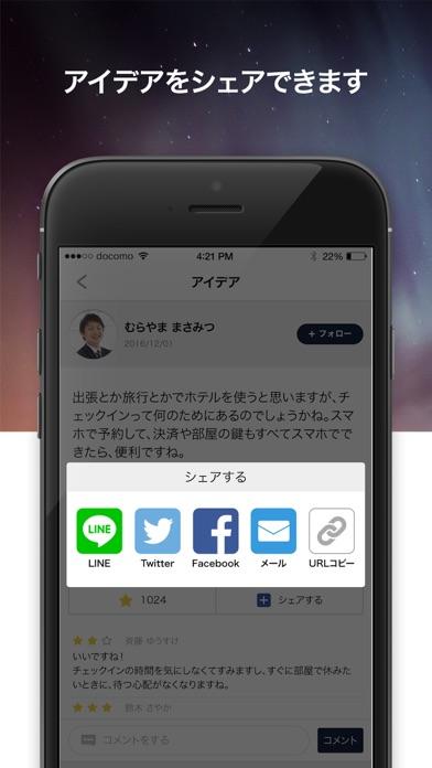 Just Idea-アイデア買取アプリのスクリーンショット5