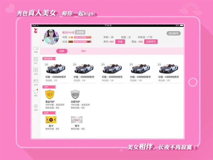 秀色直播HD screenshot-4