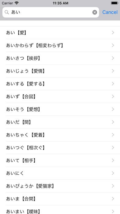 jp-mm Dictのおすすめ画像3