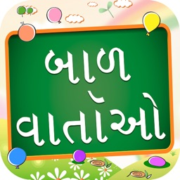 Bal Varta In Gujarati
