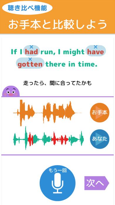 英単語から発音まで手軽に英語学習-英語発音ドリルAtoZのおすすめ画像2