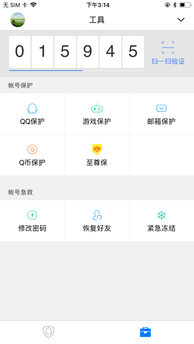 QQ安全中心 for Windows